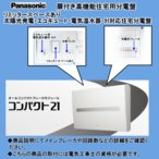 パナ BQE36143S3 太陽光発電システム・エコキュート・電気温水器・IH対応 住宅用分電盤
