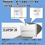 パナ BQE85223J 太陽光発電システム対応 住宅用分電盤