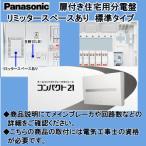 パナ 住宅用分電盤 BQR3382