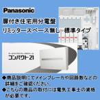 パナソニック 住宅用分電盤 コンパクト21 BQR86164