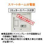 河村電器 スマートホーム分電盤 CLA2304-2FL