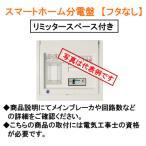 河村電器 スマートホーム分電盤 CLA3303-3FIL