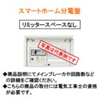 河村電器 スマートホーム分電盤 CN3306-0FY