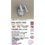 大光電機  LED 屋外用 人感センサー スポットライト DOL-4670YSSS