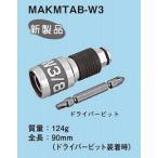 ネグロス電工 全ねじボルト回し工具 MAKMTAB-W3