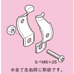 ネグロス電工 金属製可とう電線管用パイラッククリップ【ステンレス鋼】S-30CBP