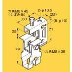 ネグロス電工 一般形鋼・リップみぞ形鋼用 吊りボルト支持金具 【ステンレス鋼】 S-HB1-W3