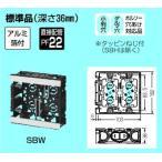 未来工業 台付スライドボックス 2ケ用 SBW