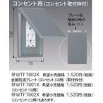 パナ コスモ 金属防滴プレート コンセント3コ用(取付枠付) WTF7803K