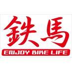 鉄馬 鐵馬 ハーレー 漢字ステッカー  N-design Nデザイン バイク