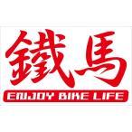 鐵馬 鉄馬 ハーレー 漢字ステッカー  N-design Nデザイン バイク