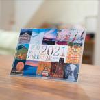 新潟めぐり ポストカードカレンダー2021 卓上/壁掛け両用 風景 新潟