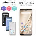 arrows U/RX フィルム ガラスフィルム 液晶 保護 ケース 強化ガラス アローズ 耐衝撃