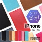 iPhone アイフォン 6 6s 7 8 SE 第二世代 X Xs XR 11 SE2 12 12pro スマホケース 手帳型 スマホ ケース 携帯 カバー 耐衝撃  シンプル 手帳 スタンド
