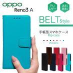 OPPO Reno3A スマホケース 手帳型 ケース 携帯 カバー 耐衝撃 ベルト レザー 革 スタンド カード収納 手帳 かっこいい おしゃれ