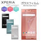Xperia XZ1 compact コンパクト ガラスフィルム SO-02K 701SO フィルム 強化ガラス 保護フィルム 液晶保護 強化ガラスフィルム エクスペリア  SONY ソニー