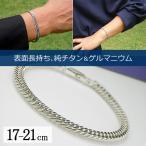 純チタン&ゲルマニウム喜平ブレスレット(ロジウムメッキ)(17-21cm) ダブル6面カット (メンズ・レディース) TGK-1-BA