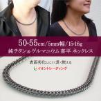純チタン&ゲルマニウム喜平ネックレス-ロング(55cm・60cm) ダブル6面カット (メンズ・レディース) TGK-1-NB-L