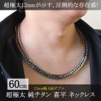 純チタン喜平ネックレス チェーン 12mm超極太タイプ(60cm) ダブル6面カット (メンズ) TIT-1-NW