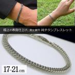 ショッピングチタン 純チタン喜平ブレスレット(5mm幅/18-21cm) ダブル6面カット (メンズ・レディース) TIT-3-B