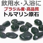 ポリッシュトルマリン(ブラック原石) 500g - 鉱石イオンとして入浴に、美味しい飲み水に