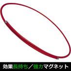 肩こり対策に 磁気ネックレス ウルトラネオ ルージュ (赤) (フリーサイズ) (管理医療機器) 世界最強クラスの磁石使用 (シンプルでおしゃれ、メンズ・レディース)