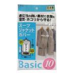 Basic スーツカバー 10P  東和産業