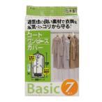 Basic コートカバー 7P  東和産業