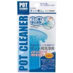 ポット美人 ポット用洗浄剤 3回分 不動化学