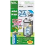 水筒用クリーナー 水筒美人 不動化学
