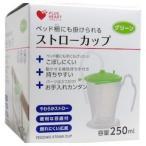 ショッピング商品 プラスハート ストローカップ グリーン