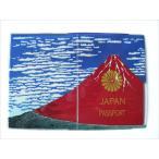 アカフジ Akafuji パスポートケース パスポートカバー 富士山 グッズ