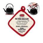 ショッピング鍋 アナハイム ポットスタンド オーブングローブ 鍋敷き 鍋つかみ おしゃれ 布 Anaheim Pot Stand / Oven Glove