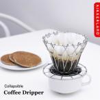 コーヒードリッパー おしゃれ おすすめ ステンレス アウトドア コラプシブル コーヒードリッパー Collapsible Coffee Dripper