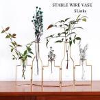 一輪挿し 花瓶 ガラス フラワーベース ステイブル ワイヤー ベース 5 ゴールド Stable Wire Vase5 GOLD