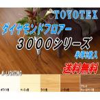 【代引不可】 東洋テックス ダイヤモンドフロアー 3000シリーズ 床材 フローリング 鏡面仕上げ V溝1本 (半坪)1ケース3枚入り