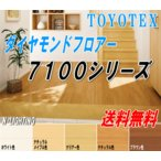 【代引不可】 東洋テックス ダイヤモンドフロアー 7100シリーズ 床材 フローリング 12×303×1818mm 鏡面仕上げ 横溝なし 1ケース6枚入り 捨貼り