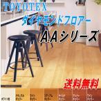 【代引不可】 東洋テックス ダイヤモンドフロアー AA・ASシリーズ 床材 フローリング 12×303×1818mm アール2本溝 1ケース6枚入り