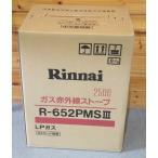 在庫処分 プロパンガス用 2013年製 リンナイ ガス赤外線ストーブ R-652PMS3 ガス暖房器具 木造8畳 コンクリート11畳まで