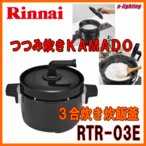 在庫有! リンナイ 3合炊き炊飯釜 【RTR-03E】 つつみ炊きKAMADO かまど炊き仕様
