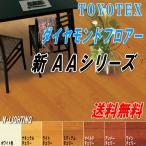 【代引不可】 東洋テックス ダイヤモンドフロアー 新AAシリーズ 床材 フローリング 12×303×1818mm アール2本溝 1ケース6枚入 捨貼り