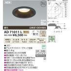 コイズミ照明 調光可能 白熱球100W相当 高気密SB形LEDダウンライト 100φ 電球色 AD71011L◎