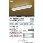 コイズミ照明 床の間照明 FL20Wインバータ相当 LEDベースライト 昼白色 AH41988L◎