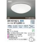 コイズミ照明 調光可能 FHC28W相当 LEDホール用シーリングライト 昼白色 AH43162L◎