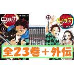 【完結】新品 鬼滅の刃 全23巻+外伝セット 迅速発送 単行本 コミック 全巻