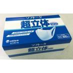 ユニ・チャーム 業務用 ソフトーク超立体マスク ふつうサイズ 100枚入 1箱