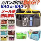 バッグの中にバッグ ?バッグインバッグ  7色 インナーバッグ レディース バッグ  メール便1送料無料/代引き不可
