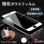 iPhone強化ガラスフィルム 衝撃吸収 指紋防止 全面保護 アイフォン メール便1限定送料無料/代引き不可