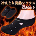 保温保湿靴下3点セット 保湿 冷えとり 冷え取り靴下 発熱ソックス 防寒 スキー スノボー靴下 メール便送料無料2