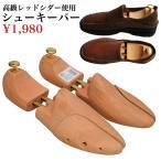 Yahoo!N-MART MENSレッドシダーシューキーパー シューツリー 木製 革靴 保管 木製 除湿 脱臭 芳香 最大P25倍!